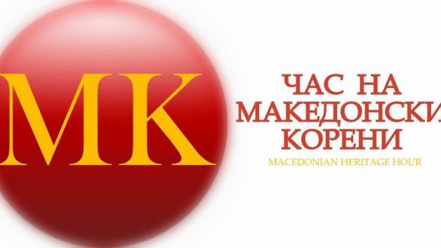 macedonianheritagehour
