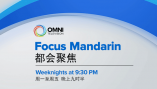 Focus Mandarin (ON)